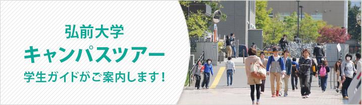 学生ガイドがご案内 弘前大学キャンパスツアー