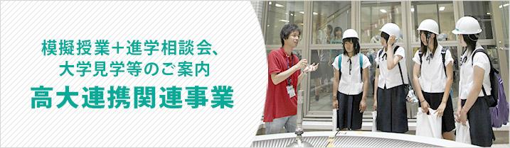 弘前大学 高大連携関連事業