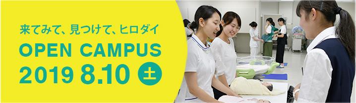 弘前大学 オープンキャンパス