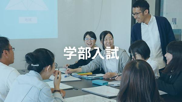 弘前大学 学部入試