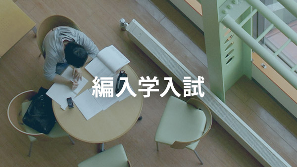 弘前大学 編入学入試