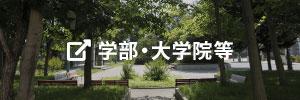 学部・大学院等 弘前大学