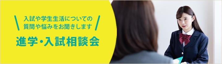 弘前大学 進学・入試相談会
