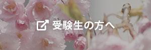 受験生の方へ 弘前大学