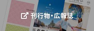 刊行物・広報誌 弘前大学