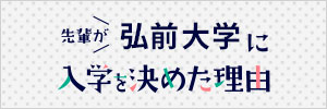 先輩が弘前大学に入学を決めた理由