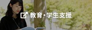 教育・学生支援 弘前大学
