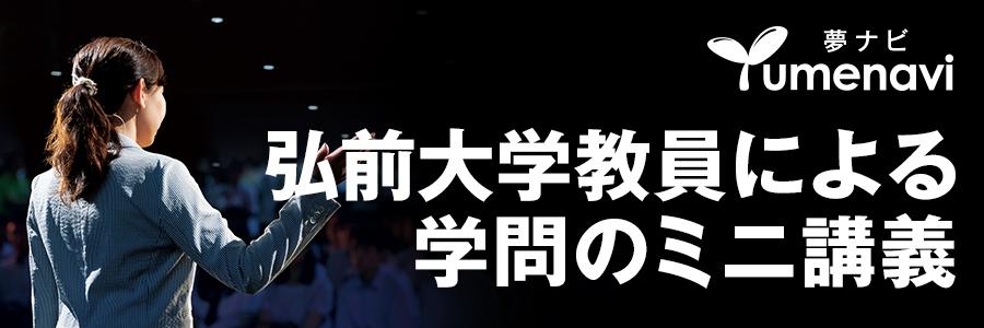 夢ナビ講義(弘前大学)