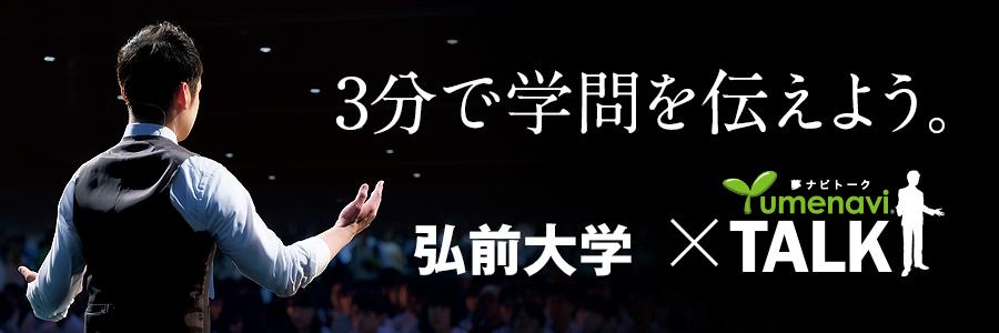 夢ナビ3分TALK(弘前大学)