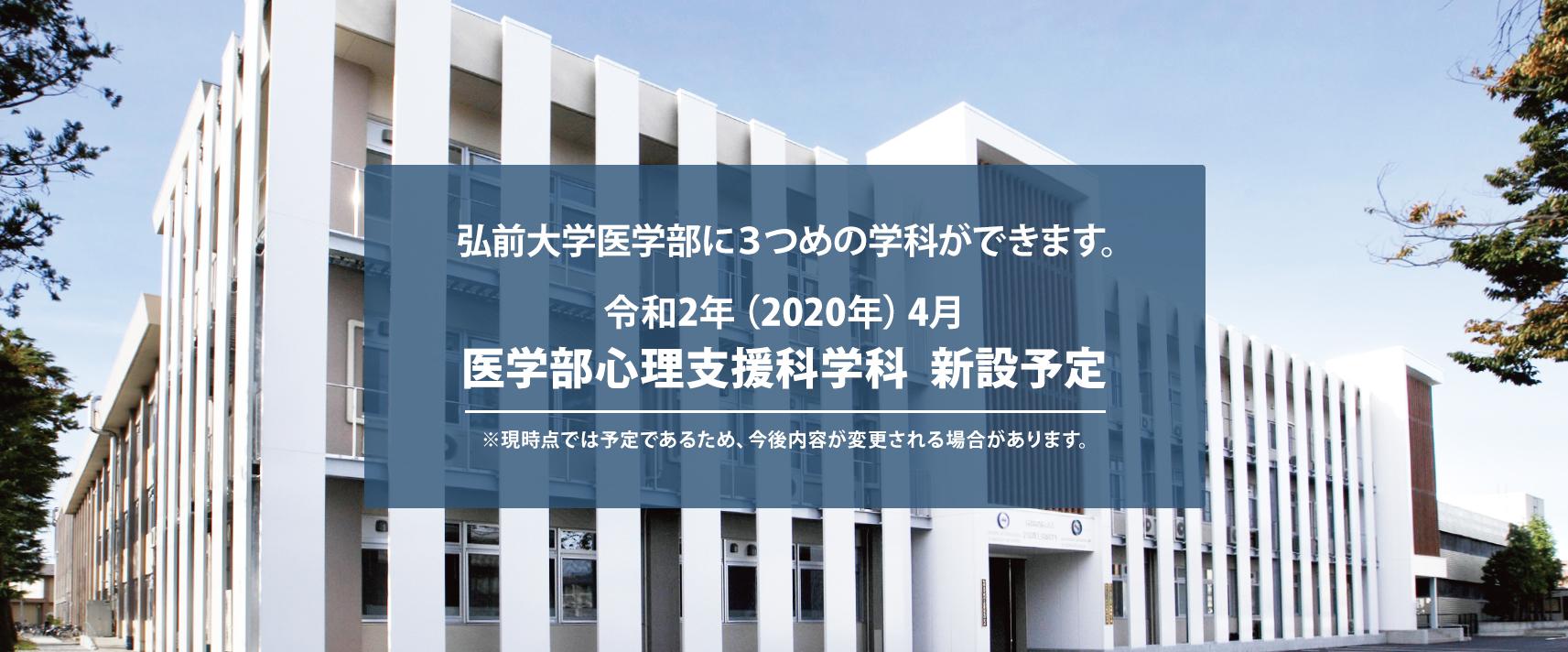 令和2年(2020年)4月 医学部心理支援科学科 新設予定