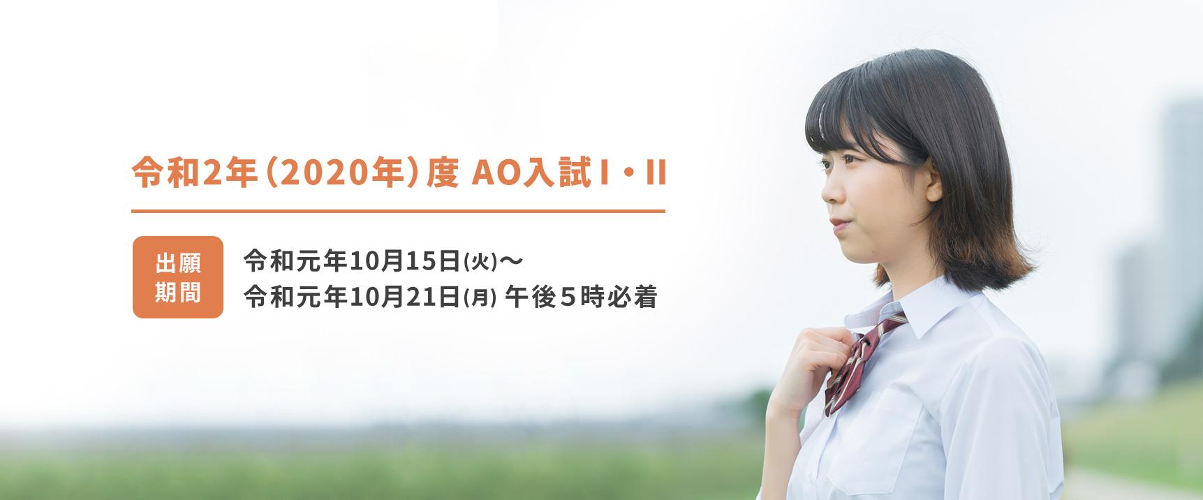 令和2年度(2020年) AO入試 出願期間 10月15日~21日