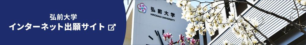 弘前大学インターネット出願サイトへ