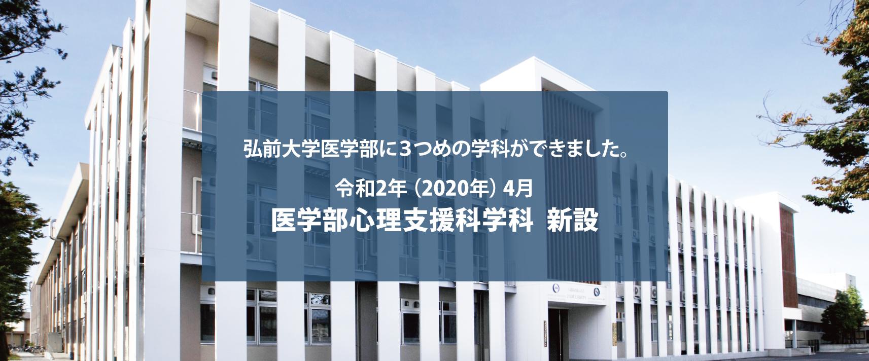 令和2年(2020年)4月 医学部心理支援科学科 新設