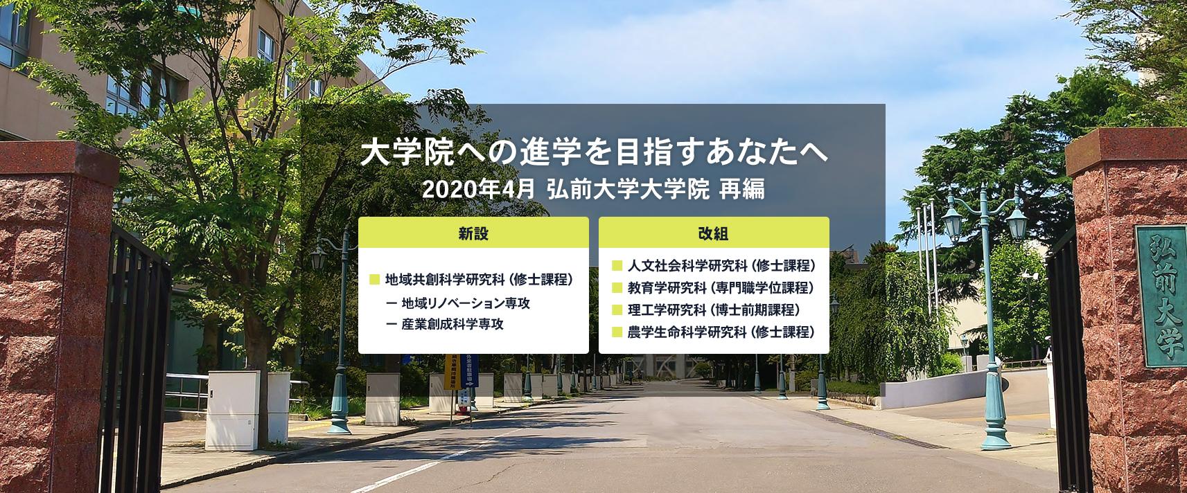 令和2年(2020年)4月 弘前大学大学院再編(地域共創科学研究科(仮称)新設・既存学科改組予定)