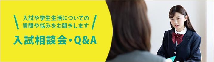 弘前大学 入試相談会・Q&A