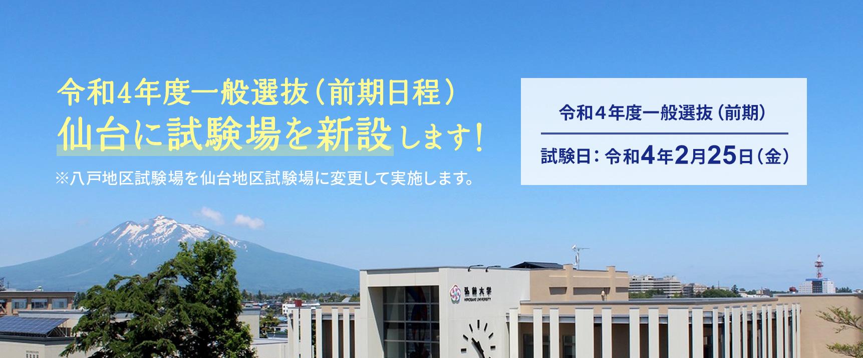 令和4年度一般選抜(前期日程)仙台に試験場を新設