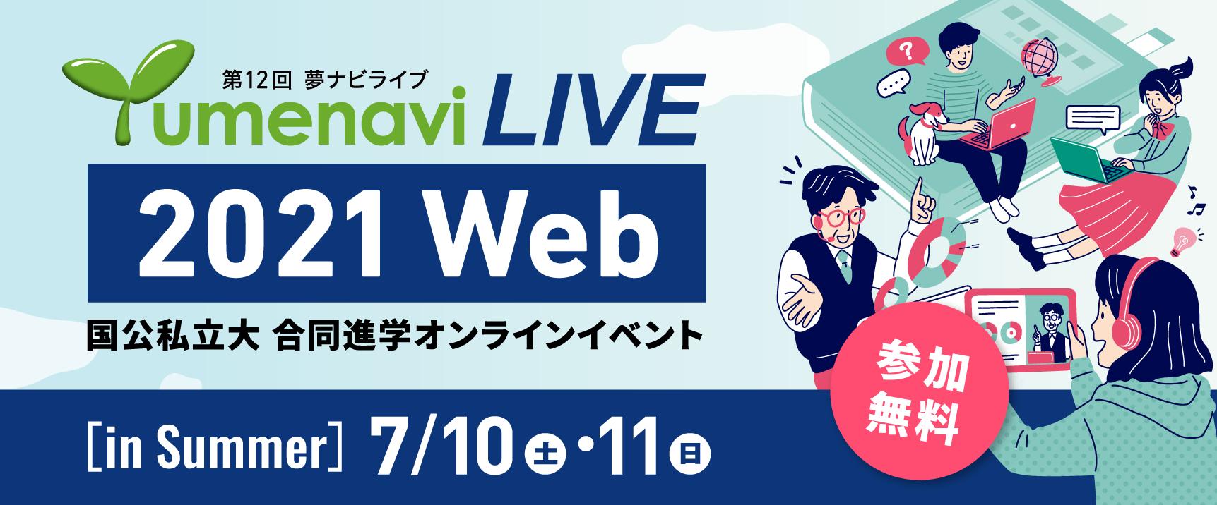 夢ナビライブ2021Web in Summer