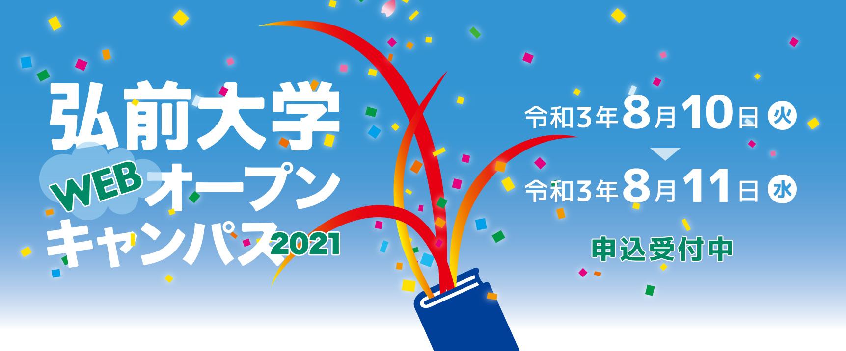 弘前大学WEBオープンキャンパス2021 8/10-11