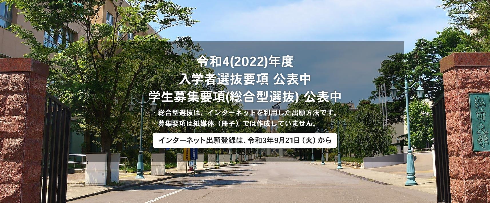令和4(2022)年度 入学者選抜要項 公表中 学生募集要項(総合型選抜) 公表中