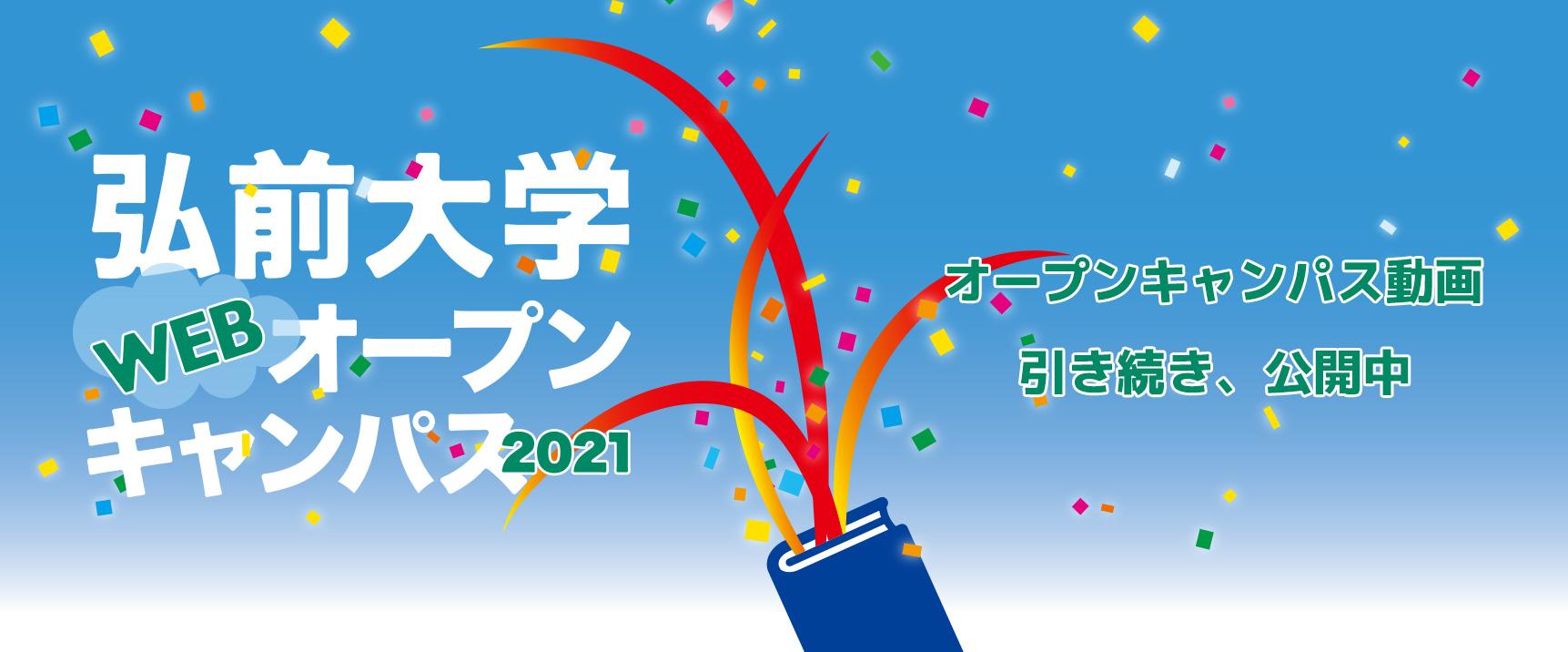 弘前大学WEBオープンキャンパス2021 動画公開中